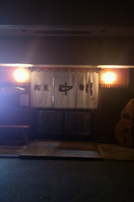 麺屋中川入口.jpg